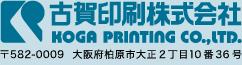 古賀印刷株式会社 KOGA PRINTING CO.,LTD. 〒582-0009 大阪府柏原市大正2丁目10番36号