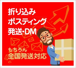 折り込みポスティング発送・DM