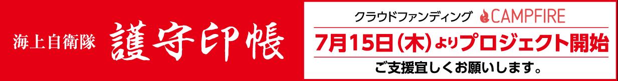 海上自衛隊御朱印帳 クラウドファンディングプロジェクト開始!