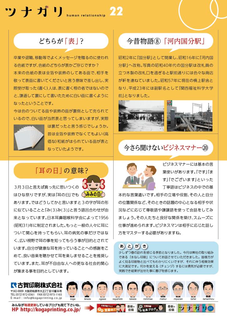 ツナガリ22号
